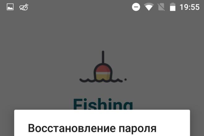 Приложение для ОС Android 9 - kwork.ru