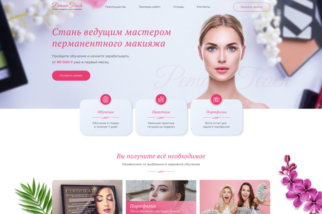 Дизайн Landing Page в PSD или Figma 4 - kwork.ru