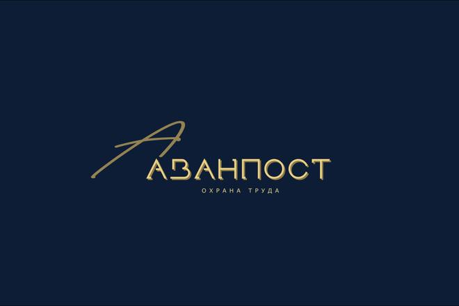 Сделаю стильный именной логотип 78 - kwork.ru