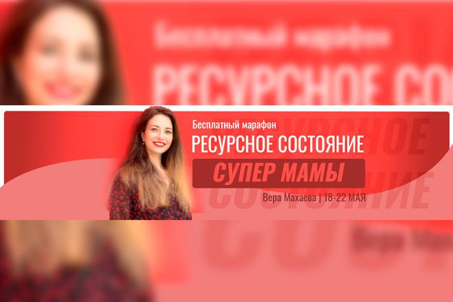 Сделаю стильную обложку шапку сообщества, группы Вконтакте 3 - kwork.ru