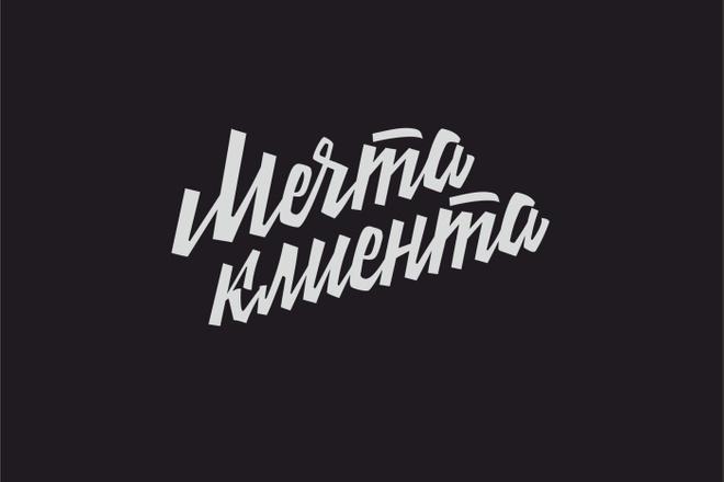 Логотип в стиле леттеринг 52 - kwork.ru