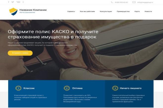 Уникальный дизайн Lаnding Page 2 - kwork.ru