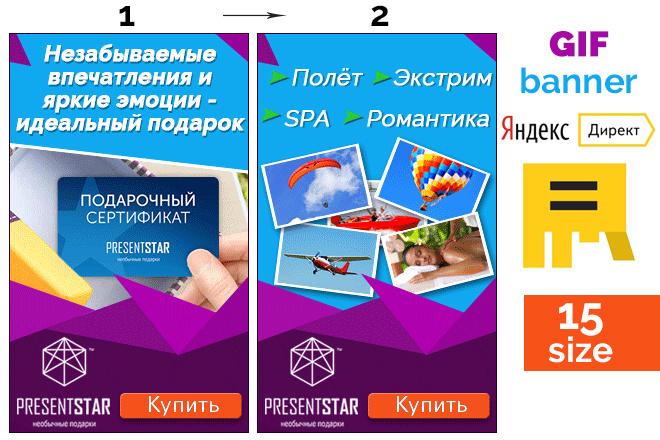 Сделаю 2 качественных gif баннера 21 - kwork.ru