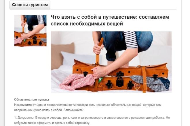 Установка CMS Wordpress на хостинг с полной настройкой 12 - kwork.ru