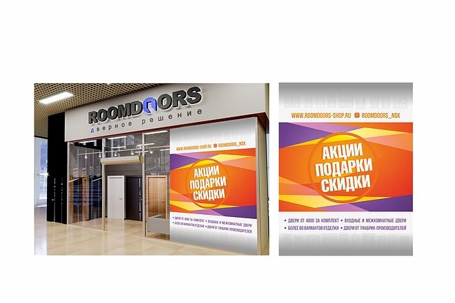 Дизайн для наружной рекламы 156 - kwork.ru