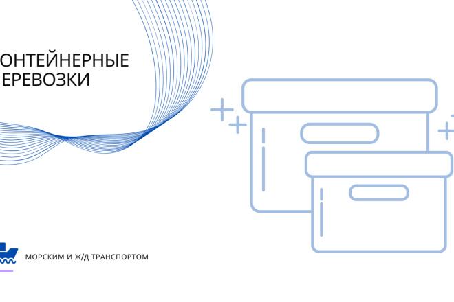 Стильный дизайн презентации 40 - kwork.ru