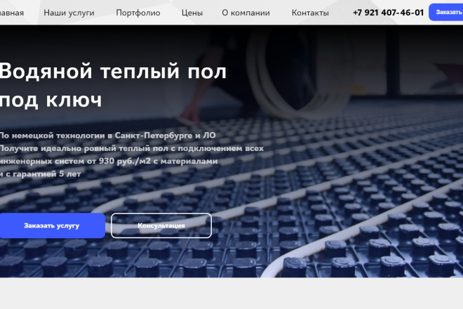 Создание сайта - Landing Page на Тильде 174 - kwork.ru