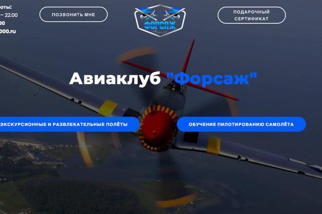 Создам сайт под ключ на WordPress 10 - kwork.ru
