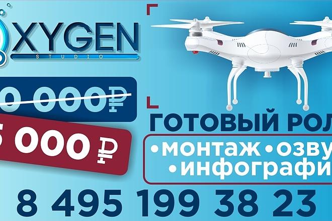 Дизайн макета для билборда, рекламы, баннера 9 - kwork.ru