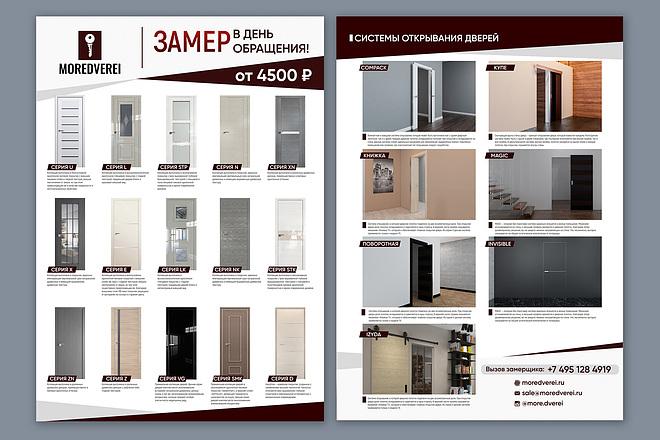 Разработаю дизайн листовки, флаера 84 - kwork.ru