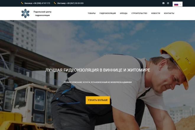 Адаптивная верстка из PSD в HTML, CSS 6 - kwork.ru