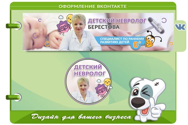 Оформлю вашу группу ВКонтакте 74 - kwork.ru