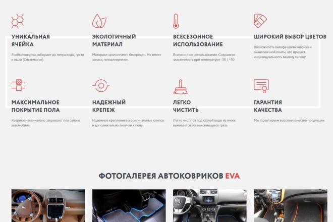 Скопирую одностраничный сайт, лендинг 27 - kwork.ru