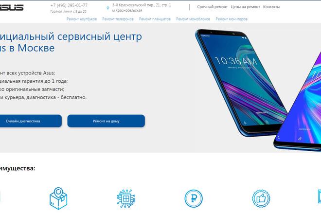 Скопирую почти любой сайт, landing page под ключ с админ панелью 16 - kwork.ru