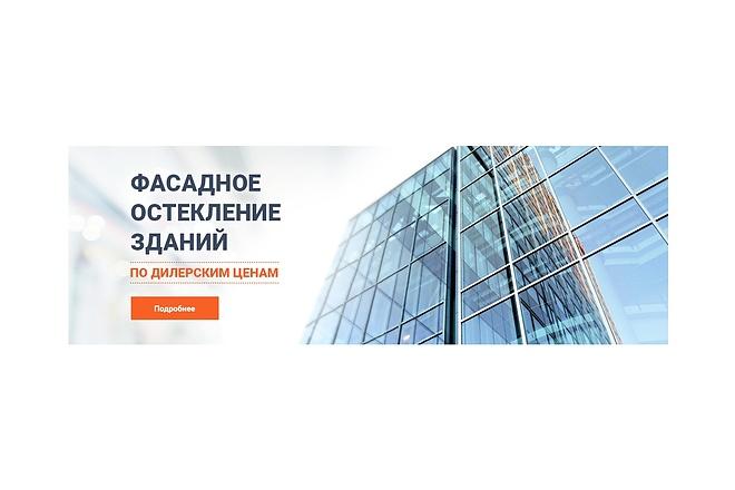 Сделаю баннер для сайта 23 - kwork.ru