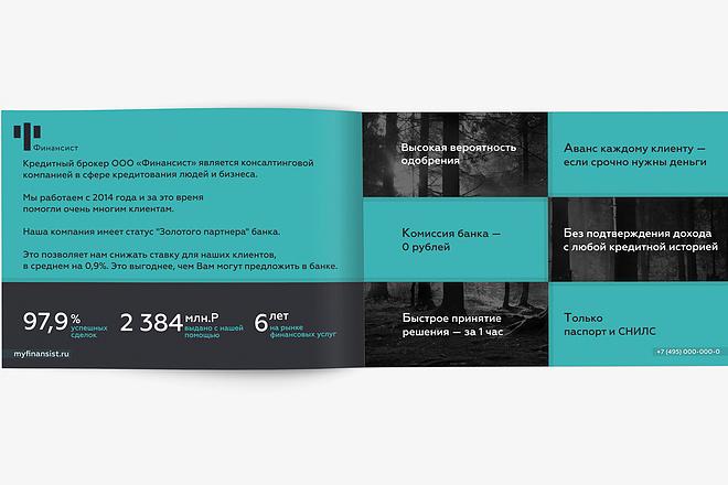 Разработаю Маркетинг Кит, для личных встреч и рассылки 126 - kwork.ru