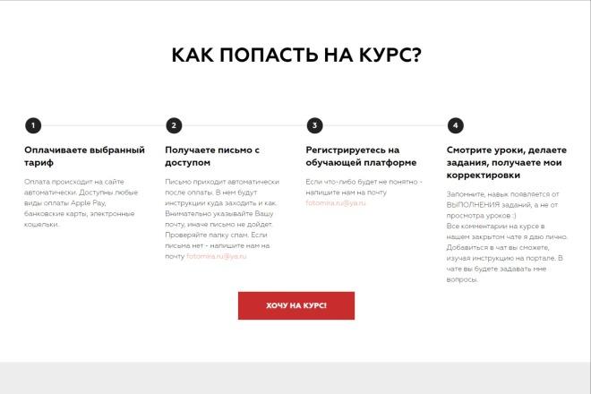 Качественная копия Landing Page на Tilda 12 - kwork.ru