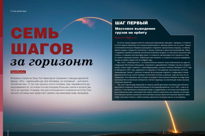 Верстка журнала, книги, каталога, меню 11 - kwork.ru
