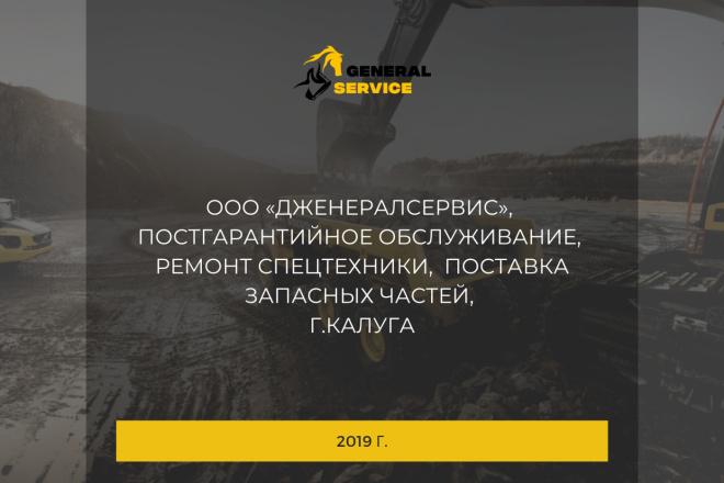 Стильный дизайн презентации 157 - kwork.ru