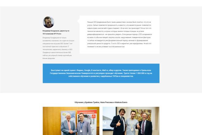 Дизайн страницы Landing Page - Профессионально 16 - kwork.ru