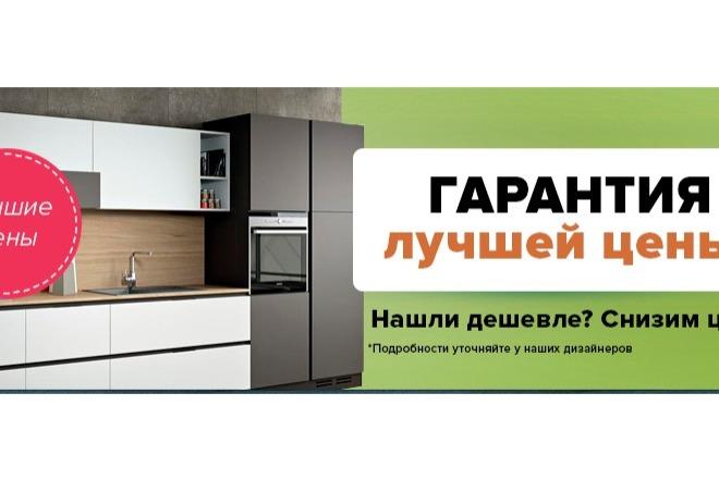 Сделаю качественный баннер 3 - kwork.ru