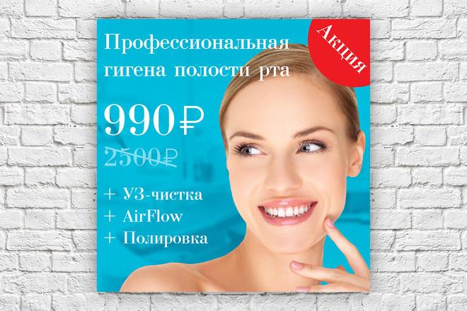 Дизайн баннера 29 - kwork.ru