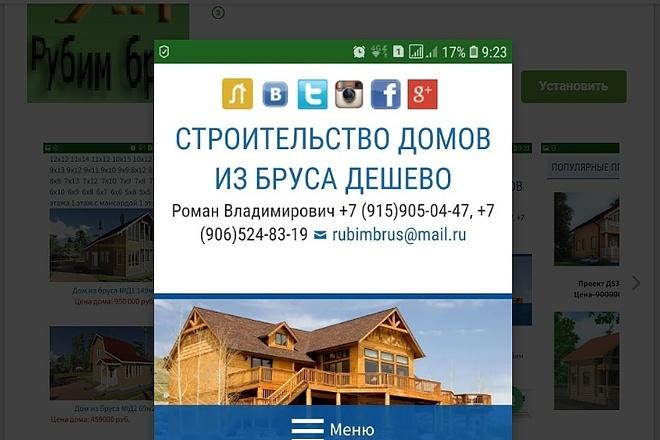 Конвертирую Ваш сайт в Android приложение 54 - kwork.ru