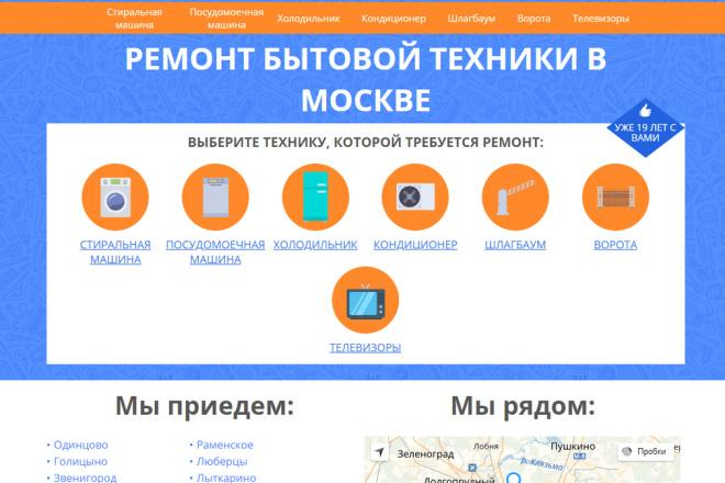 Скопирую Landing Page, Одностраничный сайт 103 - kwork.ru