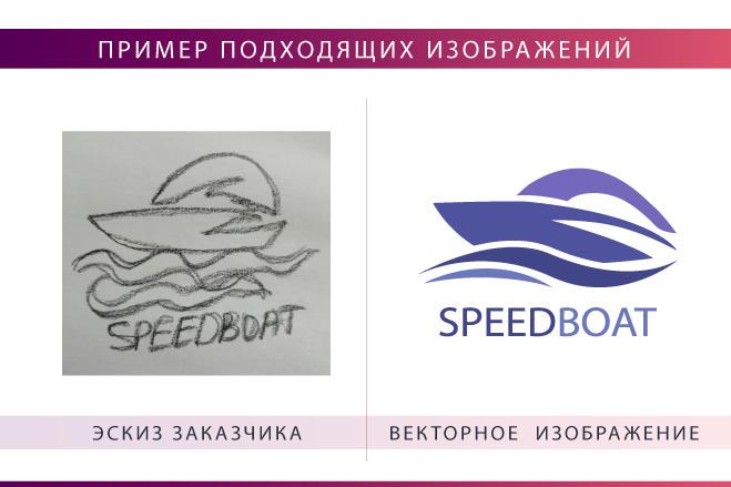 Вектор. Отрисовка в векторе простых эскизов, иконок, логотипов, растра 5 - kwork.ru
