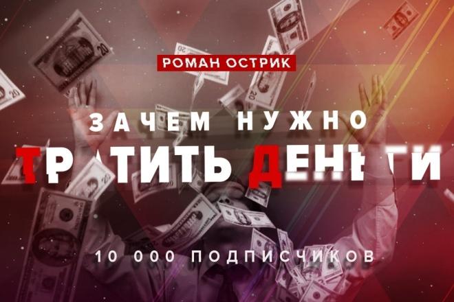 Огненный баннер для соц. сети 3 - kwork.ru