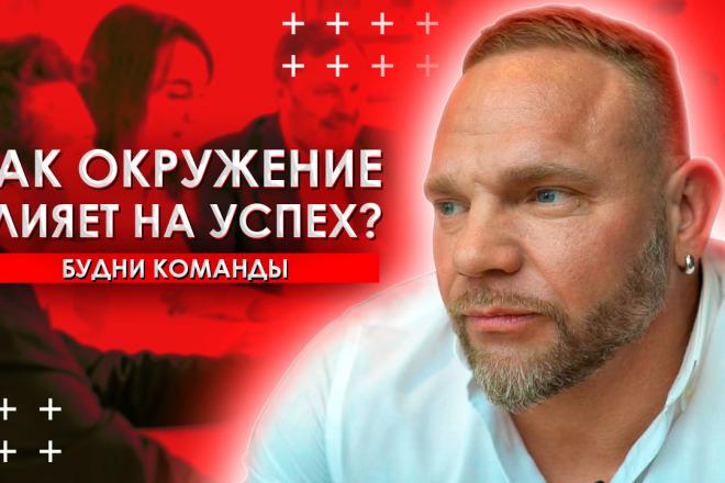 Сделаю креативное превью или обложку для видеоролика на YouTube 2 - kwork.ru