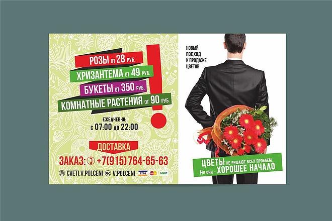 Наружная реклама, билборд 11 - kwork.ru