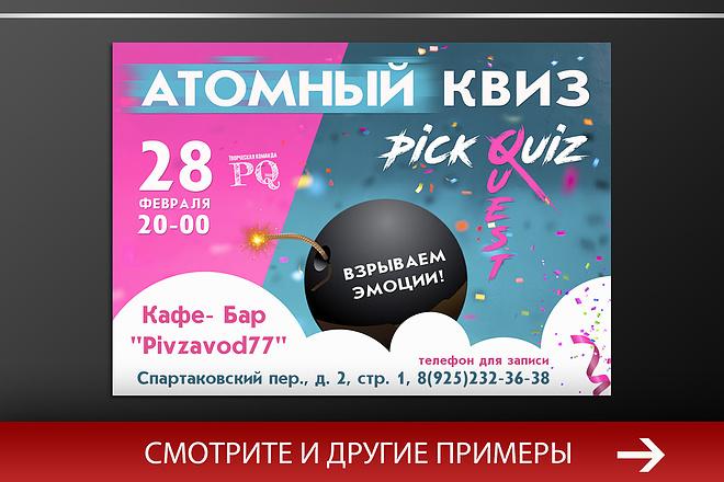 Листовка или флаер для продвижения товара, услуги, мероприятия 3 - kwork.ru