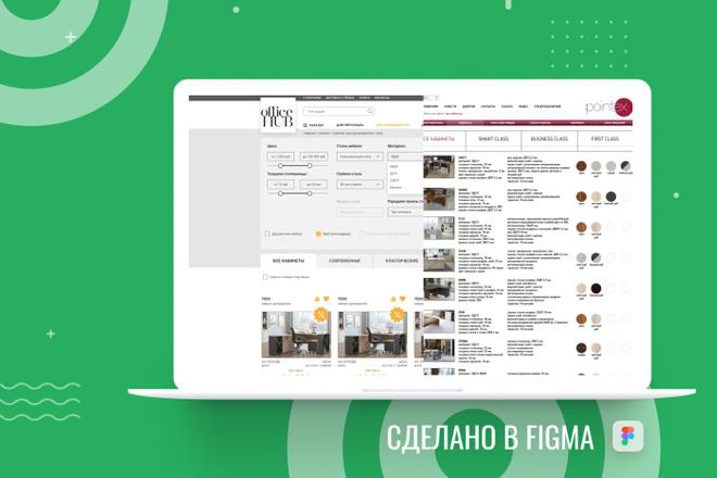 Уникальный дизайн сайта для вас. Интернет магазины и другие сайты 35 - kwork.ru
