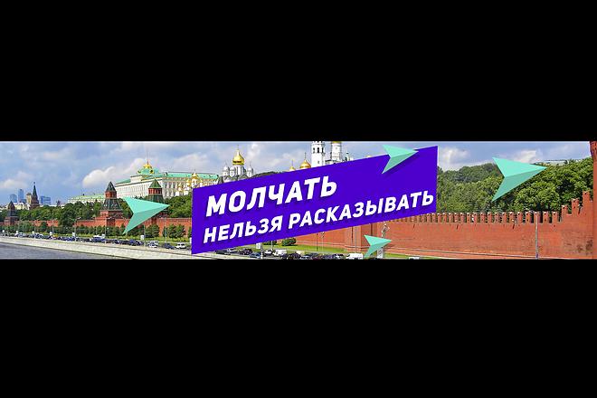 Дизайн и оформление YouTube каналов 12 - kwork.ru