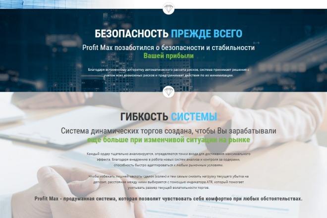 Дизайн продающего лендинга для компании 25 - kwork.ru