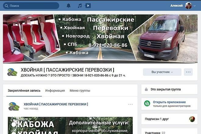 Оформлю группу ВК - обложка, баннер, аватар, установка 76 - kwork.ru