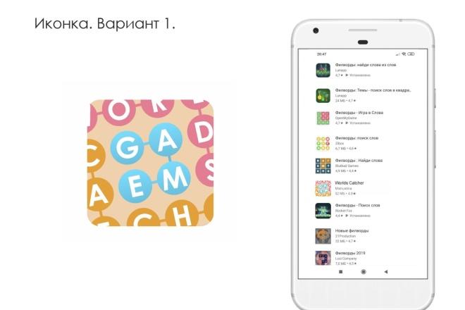 Дизайн макет мобильного игрового приложения 7 - kwork.ru