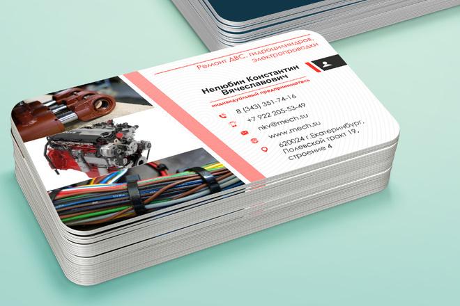 Разработаю красивый, уникальный дизайн визитки в современном стиле 12 - kwork.ru