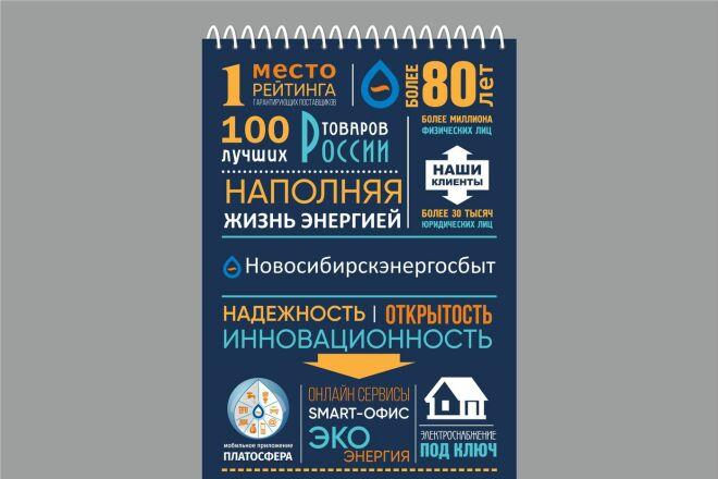 Разработаю дизайн листовки, флаера 82 - kwork.ru