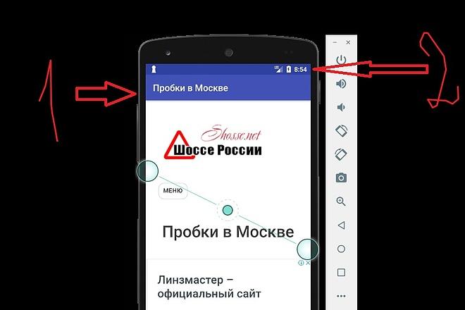 Android приложение для сайта 28 - kwork.ru