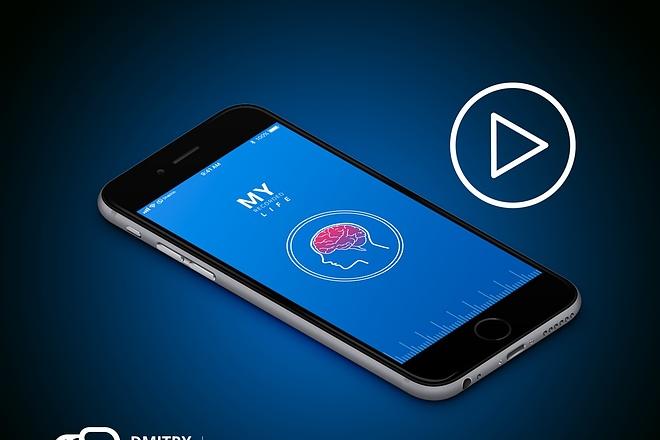 Анимация мобильного приложения для iOS - Android 3 - kwork.ru