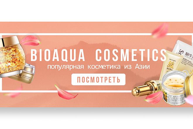 Баннер яркий продающий 7 - kwork.ru