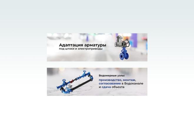 Создам 1-3 статичных баннера + исходники в подарок 17 - kwork.ru