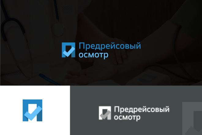 Создам логотип в нескольких вариантах 1 - kwork.ru
