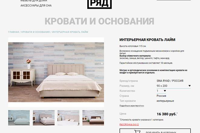 Сделаю копию сайта, Landing page, одностраничник, продающий сайт 8 - kwork.ru