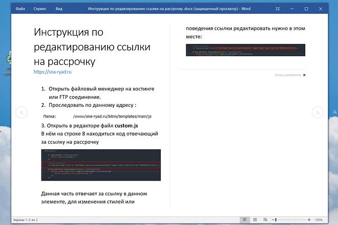 Сделаю копию сайта, Landing page, одностраничник, продающий сайт 6 - kwork.ru