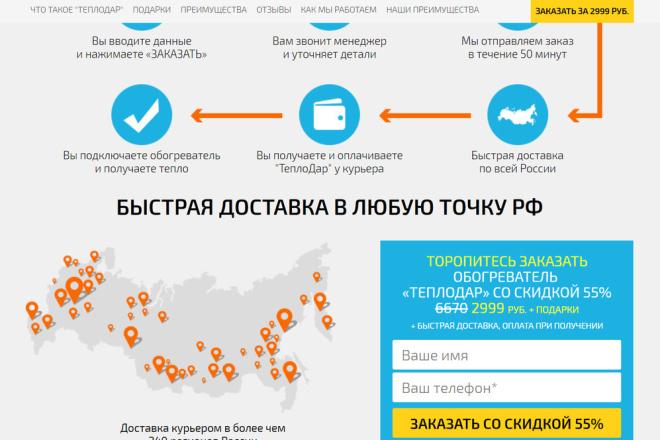 Сделаю копию сайта, Landing page, одностраничник, продающий сайт 4 - kwork.ru