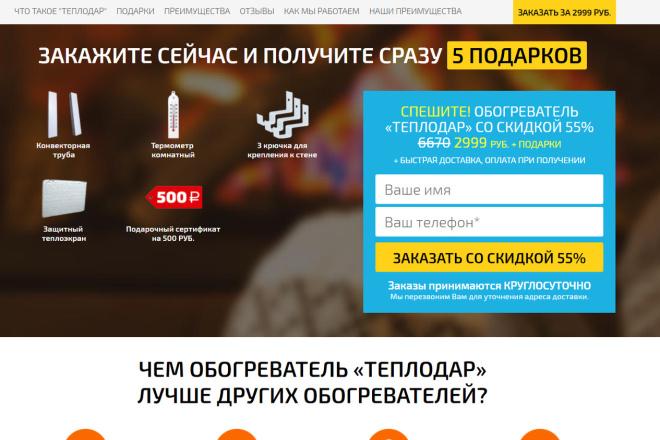 Сделаю копию сайта, Landing page, одностраничник, продающий сайт 3 - kwork.ru