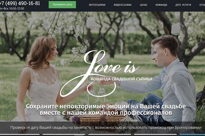 Сделаю копию сайта, Landing page, одностраничник, продающий сайт 2 - kwork.ru
